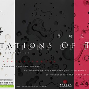 00 Poster of Notations of Time1 290x290 - Notations of Time: Chen Qi Art Exhibition Solemnly Opened at the National Museum of China