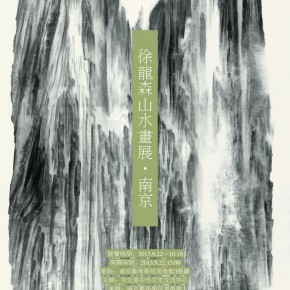 00 Poster of Xu Longsen's Landscape Paintings 290x290 - Landscape Paintings of Xu Longsen Exhibiting at the Art Museum of Nanjing University of the Arts