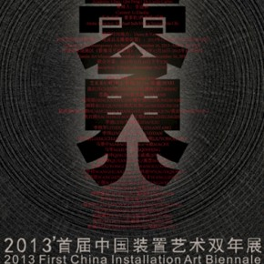 00 The Zero State – First China Installation Art Biennale 2013 290x290 - The Zero State – First China Installation Art Biennale 2013 to be Presented in Beijing and Tianjin