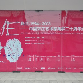 """01 View of """"We 1994 2013 The 20th Anniversary Collective Exhibition of China Song Zhuang Artists"""" 290x290 - We: 1994-2013Collective Exhibitionof China SongZhuangArtists Held in Beijing"""