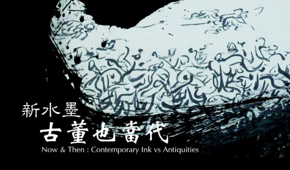 Poster of Now and Then Contemporary Ink vs Antiquities