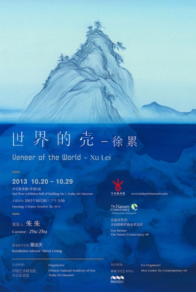 Poster of Veneer of the World