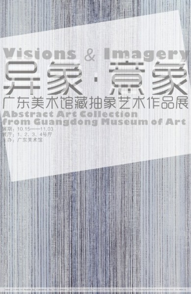 Poster of Visions & Imagery Abstract Art Collection from Guangdong Museum of Art