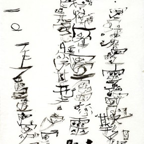 Shi Hus Calligraphy 03 290x290 - Largest Solo Exhibition of Shi Hu to be Unveiled at the National Art Museum of China