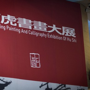 "View of the opening ceremony of ""Beijing Exhibition of Chinese Painting and Calligraphy by Shi Hu""05 290x290 - Beijing Exhibition of Chinese Painting and Calligraphy by Shi Hu grandly opened at National Art Museum of China"