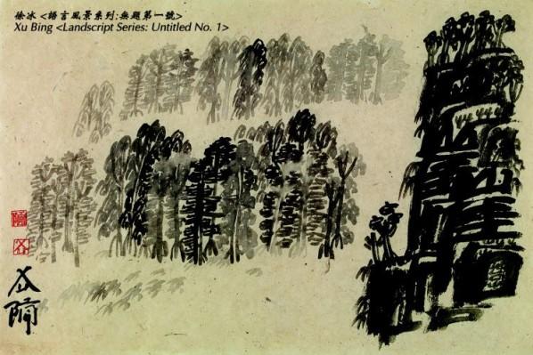Xu Bing, Landscape Series Untitled No.1