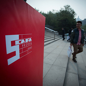 Series of Academic Activities for Celebrating 95th Anniversary of the Establishment of CAFA