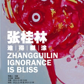 "Poster of ""Ignorance is Bliss"" – Zhang Guilin Works Exhibition  290x290 - Ignorance is Bliss: Works by Zhang Guilin Exhibiting in Pure Ground Gallery"