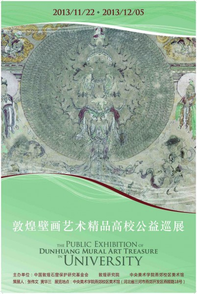 "Poster-of-""The-Public-Exhibition-of-Dunhuang-Mural-Art-Treasure-in-University"""