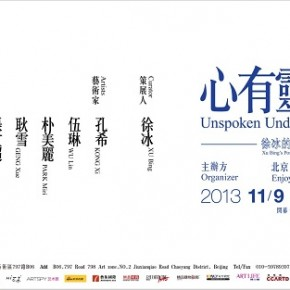 "Poster of Unspoken Understanding 290x290 - The Second Touring ""Unspoken Understanding – Works by Xu Bing's Postgraduate Students"" Opened at the Enjoy Museum of Art, Beijing"