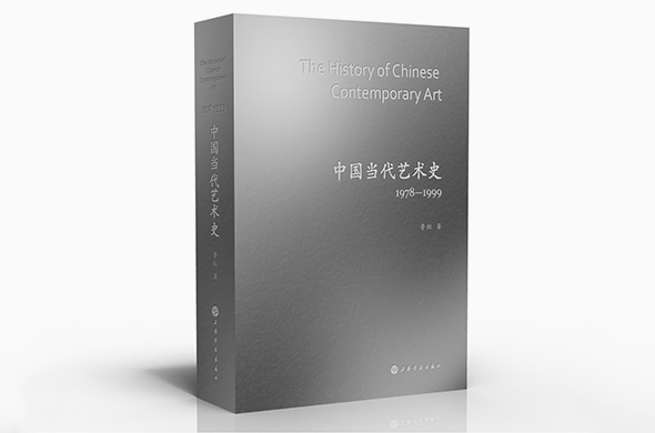 The History of Chinese Contemporary Art