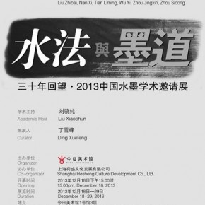 00 Exhibition Poster 290x290 - 2013 Chinese Invitational Exhibition of Ink and Wash opens at Today Art Museum