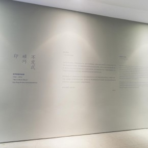01 Exhibition View of Print Coincidence Indefinite Forms 290x290 - Print | Coincidence | Indefinite Forms – Tan Ping's Prints from 1984 to 2012 at Union Art in 798 Art Zone