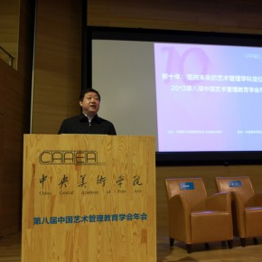 08 Liu Guiqin Deputy Director of Department of Higher Education Ministry of Education spoke on the opening 290x290 - The 8th Annual Conference of China Arts Administration Education Association Grandly Inaugurated in CAFA
