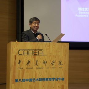09 Professor Tian Chuanliu Dean of College of Arts and Culture in Shandong University of Arts academic director  290x290 - The 8th Annual Conference of China Arts Administration Education Association Grandly Inaugurated in CAFA