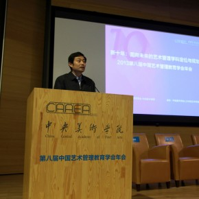 10 Zhu Di Deputy Director of Department of Arts Ministry of Culture spoke on the opening 290x290 - The 8th Annual Conference of China Arts Administration Education Association Grandly Inaugurated in CAFA