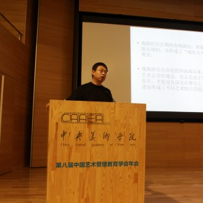 11 Associate Professor Yu Jiangang Director of Department of International Cultural Exchange National Academy of Chinese Theatre Arts Director of Academy Office spoke on the conference  290x290 - The 8th Annual Conference of China Arts Administration Education Association Grandly Inaugurated in CAFA