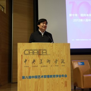 12 Gao Hong Secretary of Party Committee of CAFA spoke on the opening  290x290 - The 8th Annual Conference of China Arts Administration Education Association Grandly Inaugurated in CAFA