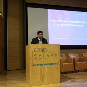 13 Professor Yu Ding vice president of the School of Humanities CAFA spoke  290x290 - The 8th Annual Conference of China Arts Administration Education Association Grandly Inaugurated in CAFA