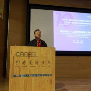 14 Zhang Xinjian Visiting Professor of Department of Arts Administration School of Humanities CAFA spoke 290x290 - The 8th Annual Conference of China Arts Administration Education Association Grandly Inaugurated in CAFA