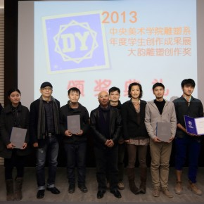 """18 View of the award ceremony of """"Dayun Sculptural Creation Award"""" 290x290 - Annual Exhibition of Students from the Department of Sculpture, CAFA & """"Dayun Sculpture Creation Award"""""""