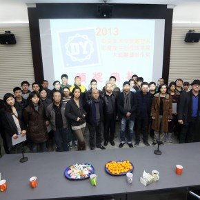 """19 View of the award ceremony of """"Dayun Sculptural Creation Award"""" 290x290 - Annual Exhibition of Students from the Department of Sculpture, CAFA & """"Dayun Sculpture Creation Award"""""""