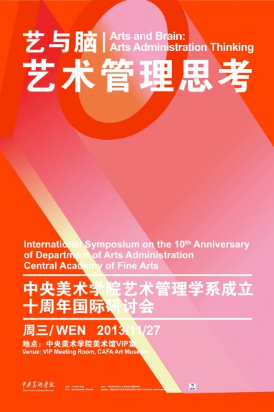 Poster of Arts and the Brain - Arts Administration Thinking International Symposium