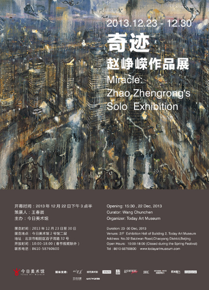 Poster of Exhibition Miracle by Zhao Zhengrong