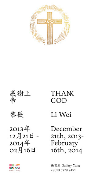 Poster of Exhibition Thank God by Li Wei