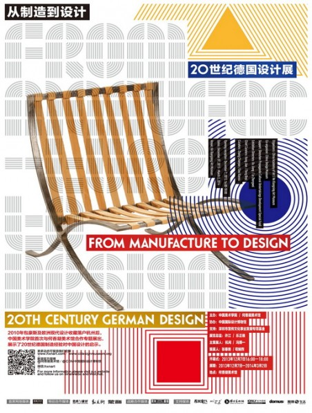 Poster of From Manufacture to Design