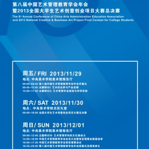 Poster of the 8th Annual Conference of China Arts Administration Education Association 290x290 - The 8th Annual Conference of China Arts Administration Education Association Grandly Inaugurated in CAFA
