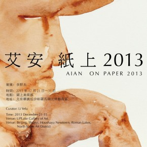 "Poster of the exhibition ""Ai An on Paper 2013"" 02"