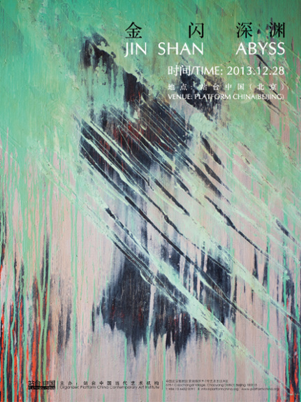 exhibition-abyss-by-jin-shan-poster