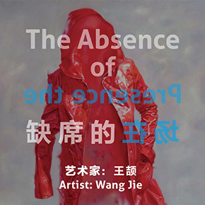 The Absence of the Presence – Solo Exhibition by Wang Jie on Display at Today Art Museum