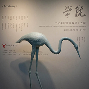 Academy – Exhibition of Works of the Young Teachers from the Central Academy of Fine Arts Unveiled at Today Art Museum