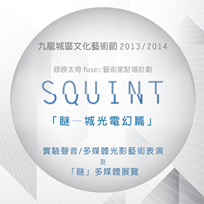 Squint: Kinetic Light Installation and Audiovisual Performance to be Presented at Videotage, Hong Kong