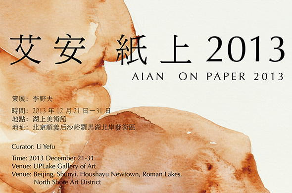 "featured image of the exhibition ""Ai An on Paper 2013"""