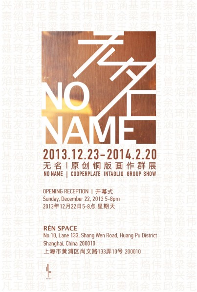 poster-of-no-name