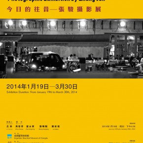 "00 Poster of Retrospective Now 290x290 - Exhibition of ""Retrospective Now"" featuring Photographic Work by Zhang Jun at Chengdu Blueroof Art Gallery"