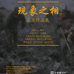 00 Poster of the exhibition 290x290 - Portrait of Phenomenon – Kong Liang's Works Exhibiting at Permanence Gallery