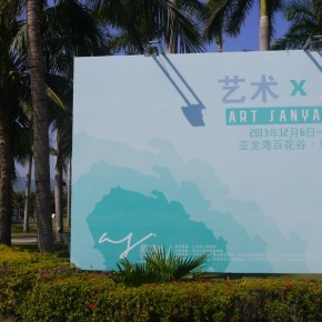 08 Poster of the exhibition 290x290 - ART • SANYA Art Festival Special Exhibition Paying a Tribute to Traditional Chinese Painting Art Opened in Sanya