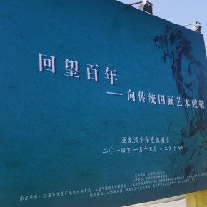 09 Poster of the exhibition 290x290 - ART • SANYA Art Festival Special Exhibition Paying a Tribute to Traditional Chinese Painting Art Opened in Sanya