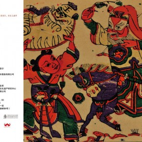 27 Cover of the exhibition catalog 290x290 - Adornment of Life - Exhibition of Selected Folk New Year Pictures of Folk Art in the Collection of the Library of CAFA