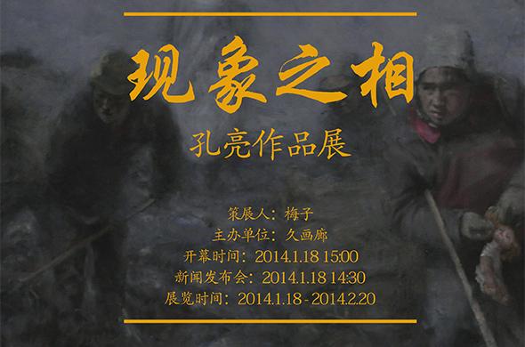Banner of Kong Liang