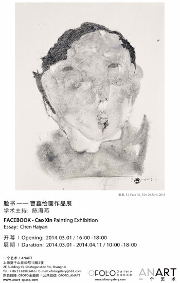 Poster of Facebook Cao Xin Exhibition