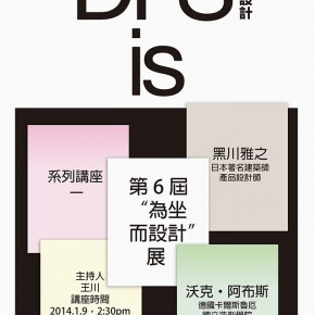 """Poster of Masayuki Kurokawa and Walkersville's lectures for the 6th """"Design for Sitting Exhibition 290x290 - The 6th """"Design for Sitting Exhibition"""" Competition About to Unveil in CAFA"""