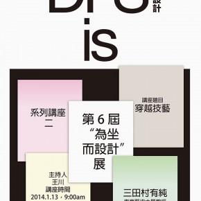 "Poster of Mitamura Arisumi's lecture for the 6th ""Design for Sitting Exhibition"" 290x290 - The 6th ""Design for Sitting Exhibition"" Competition About to Unveil in CAFA"