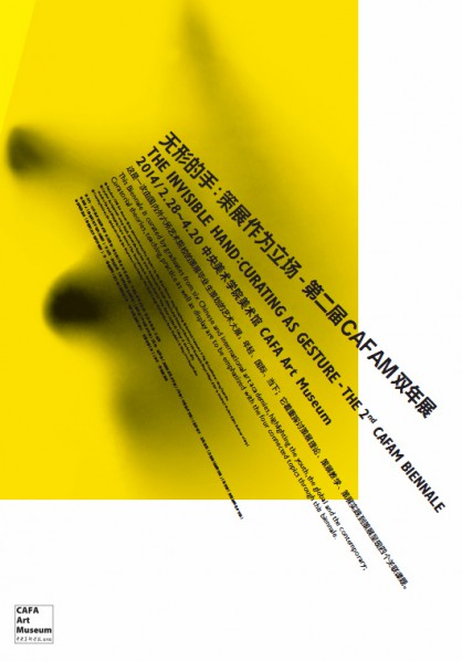 Poster of the Invisible Hand Curating as Gesture – The Second CAFAM Biennale