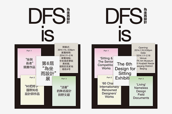 """Posters of the 6th """"Design for Sitting Exhibition"""""""