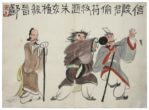 Wang Bingfu, Historical Anecdotes(parts), 1984; Ink paiting, 28x500cm